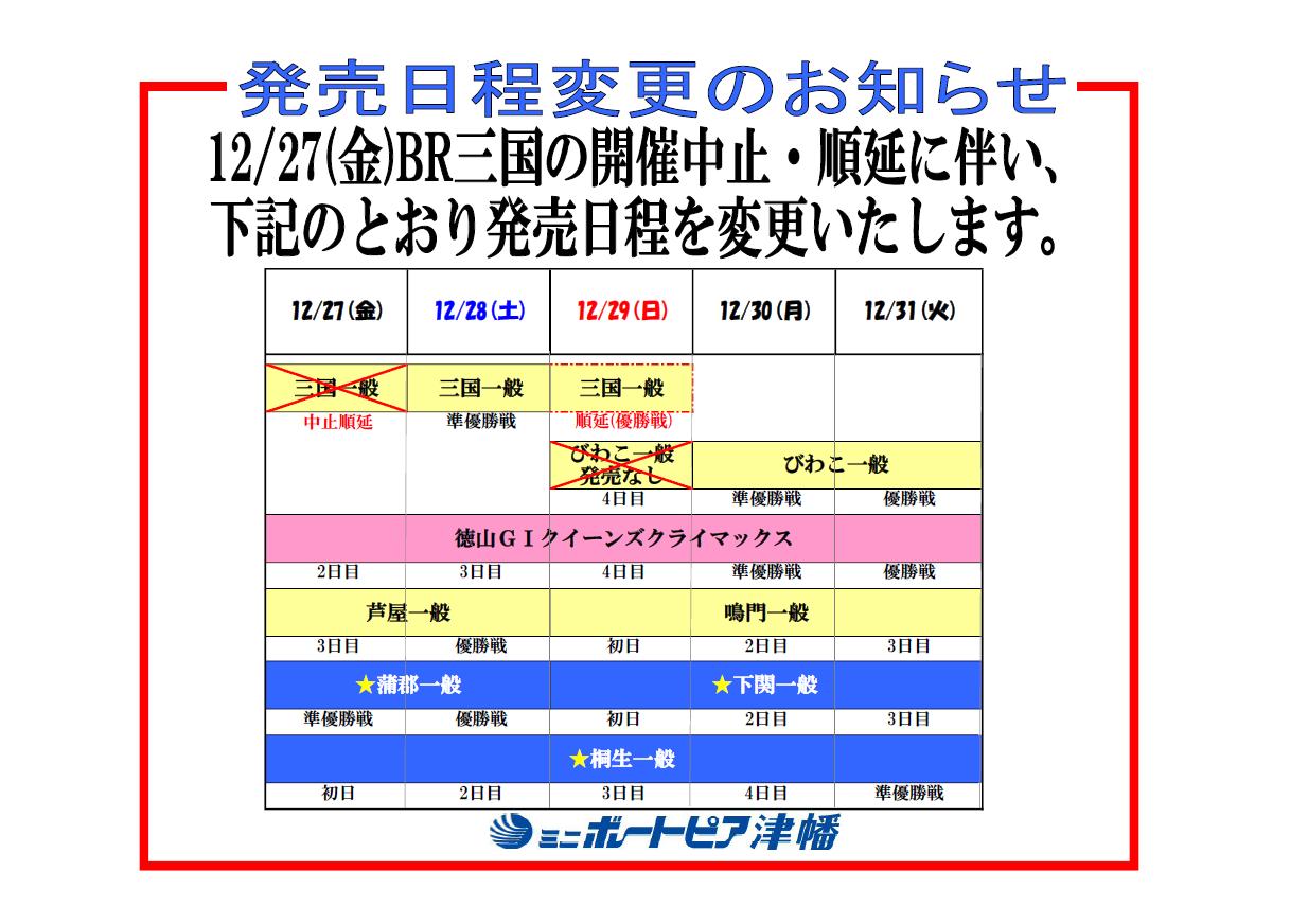 1227発売日程変更(三国中止)