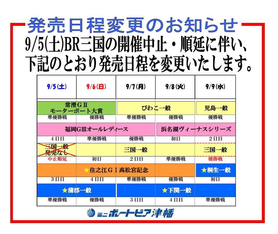 開催日程変更9_4